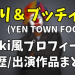 びり&ブッチィー(YEN TOWN FOOLs)のwiki風プロフィール|芸歴や出演作品