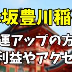 赤坂豊川稲荷で金運アップの方法|ご利益やアクセス