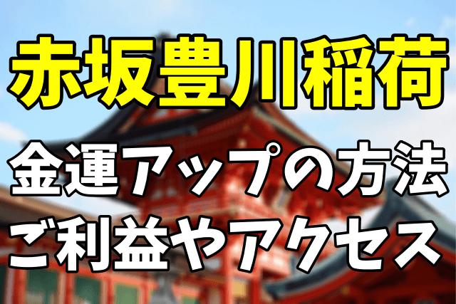 赤坂豊川稲荷で金運アップの方法 ご利益やアクセス