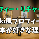 ソフィー・リチャード(美術史家)のwiki風プロフィール|「フランス人がときめいた日本の美術館」を書いた理由