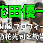 花田優一のwiki風プロフィール|貴乃花光司との勘当理由や母親との関係は?