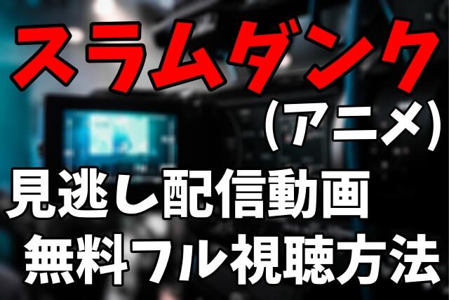 アニメ「スラムダンク」を見逃し配信動画で無料フル視聴する方法まとめ