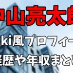 中山亮太郎(マクアケ社長)のwiki風プロフィール|経歴や年収まとめ【カンブリア宮殿】2021年1月28日放送