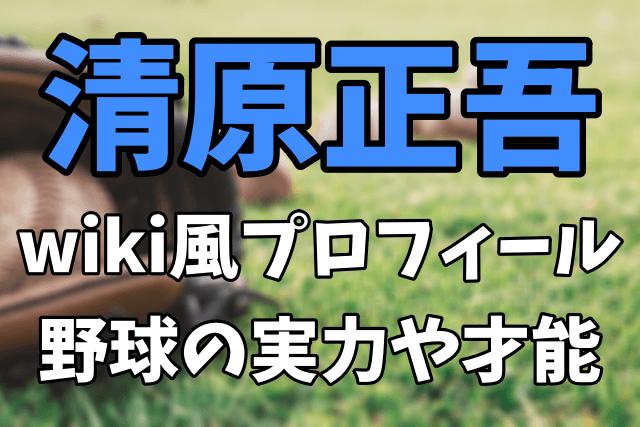清原正吾(清原和博の息子)のwiki風プロフィール|野球の実力や才能は大学で通用するの?