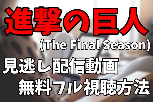 アニメ『進撃の巨人 The Final Season』を見逃し配信動画で無料フル視聴する方法