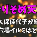 【かりそめ天国】大久保佳代子が紹介した超穴場イルミネーションはどこ?電球数やアクセス方法まとめ!