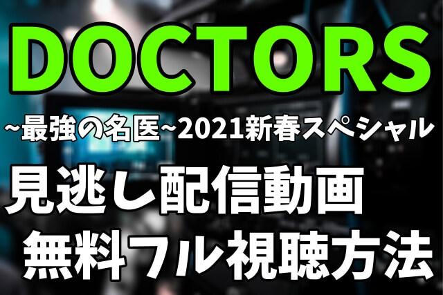 ドラマ「DOCTORS~最強の名医~ 2021新春スペシャル」を見逃し配信動画で無料フル視聴する方法