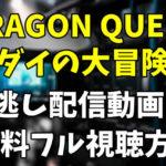 アニメ「DRAGON QUEST-ダイの大冒険-」を見逃し配信動画で無料フル視聴する方法