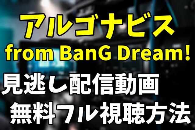 アニメ「アルゴナビスfrom BanG Dream!」を見逃し配信動画で無料フル視聴する方法