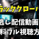 アニメ「ブラッククローバー」を見逃し配信動画で無料フル視聴する方法