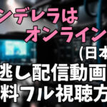 ドラマ「シンデレラはオンライン中!」を見逃し配信動画で無料フル視聴する方法