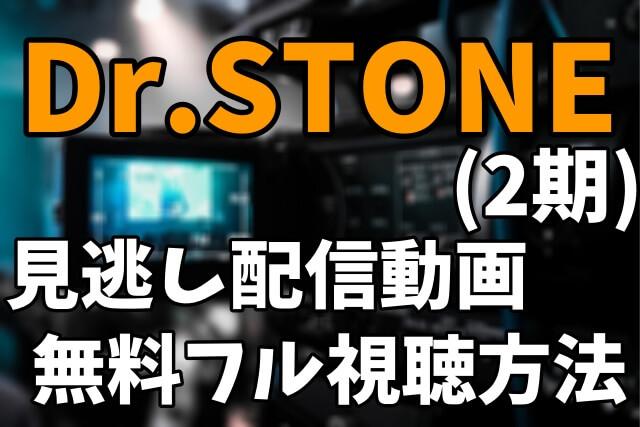 アニメ「Dr.STONE 2期」を見逃し配信動画で無料フル視聴する方法