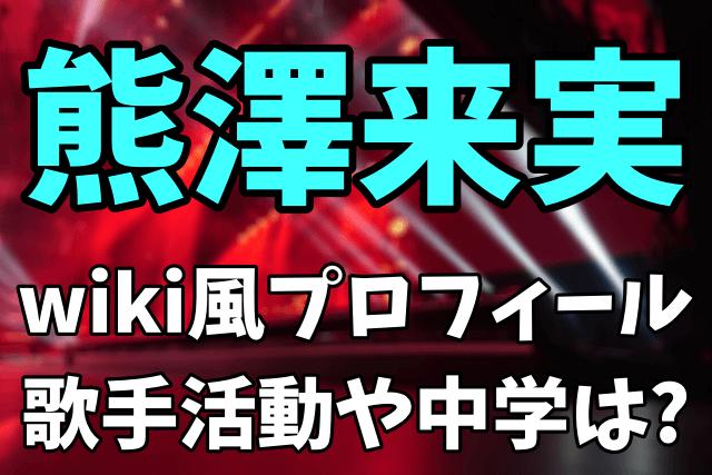 熊澤来実のwiki風プロフィール|現在の歌手活動や中学はどこ?