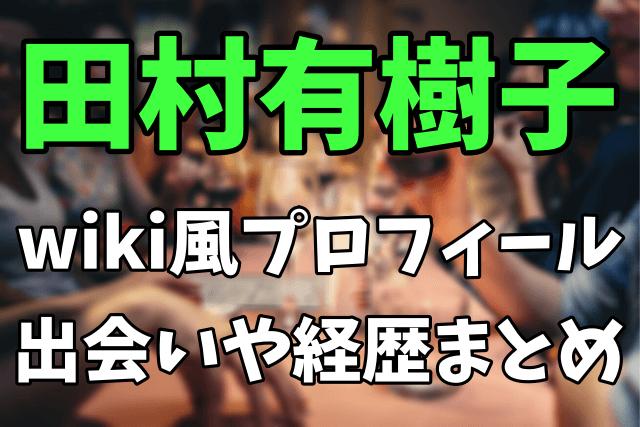 田村有樹子(キンコン西野のマネージャー)のwiki風プロフィール|西野亮廣との出会いや経歴まとめ