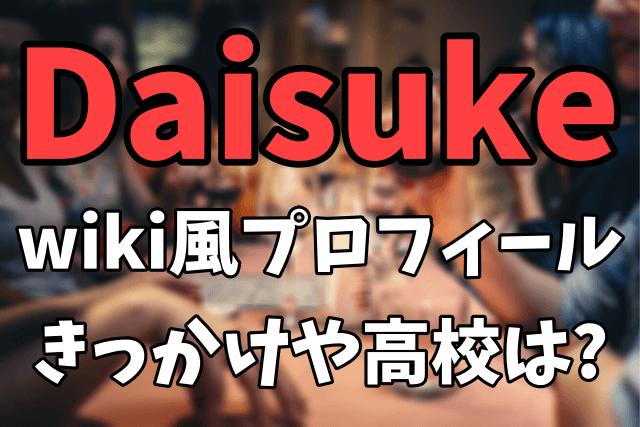 Daisuke(アクロバット世界チャンピオン)wiki風プロフィール|トリッキングを始めたきっかけや通っていた高校はどこ?