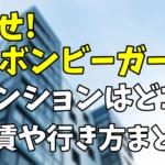 【幸せ!ボンビーガール】千葉県のオーシャンビューのマンションはどこ?家賃や行き方まとめ