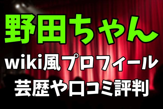 【荘芸人】野田ちゃんのwiki風プロフィール|芸歴や口コミ評判まとめ
