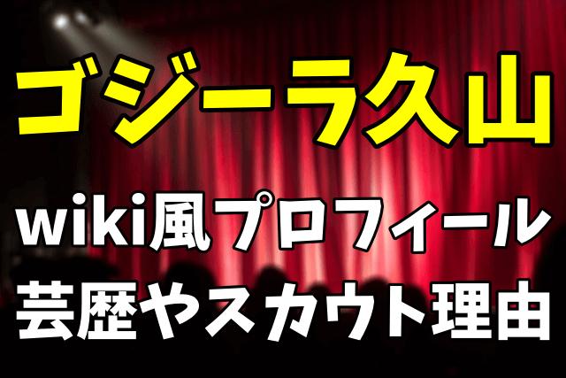 ゴジーラ久山(まねだ聖子の夫) のwiki風プロフィール|芸歴やスカウト理由