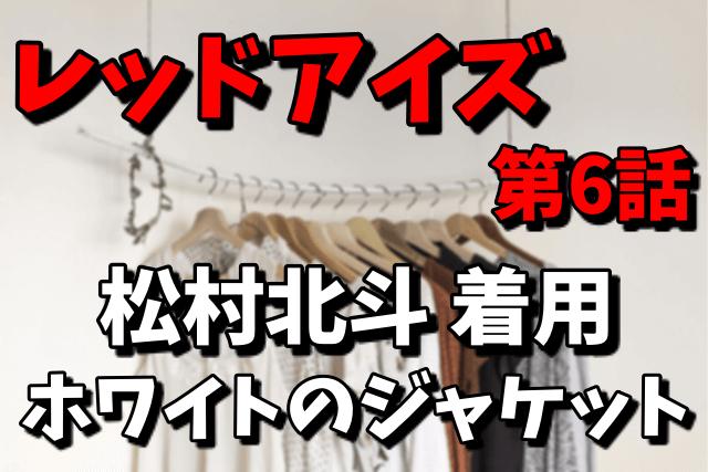 【レッドアイズ第6話】松村北斗のホワイトのジャケットのブランドは?カラー/サイズ/値段まとめ!2021年2月27日
