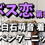 【ボス恋第8話】上白石萌音のラベンダーニットのブランドはどこ?カラー/サイズ/値段/購入方法まとめ!2021年3月2日放送
