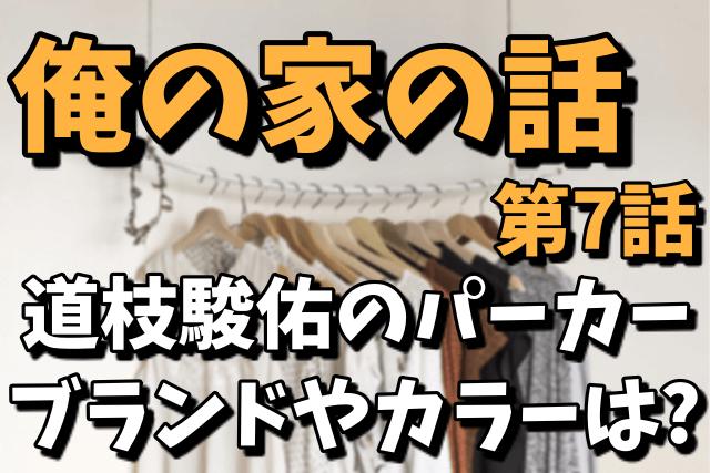 【俺の家の話第7話】道枝駿佑のフルジップパーカーのブランドは?カラーの種類や値段まとめ!2021年2月26日放送