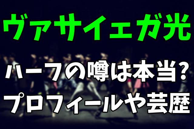 【PRODUCE 101 JAPAN SEASON2 練習生】ヴァサイェガ光はハーフ?プロフィールや芸歴まとめ