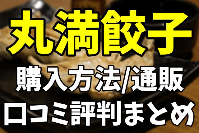 【ありえへん】古河人が愛する丸満餃子の購入方法|通販は?口コミ評判まとめ
