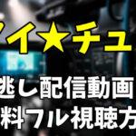 アニメ「アイ★チュウ」を見逃し配信動画で無料フル視聴する方法