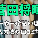 菅田将暉のパーカーの値段が高い理由|購入方法や口コミ評判
