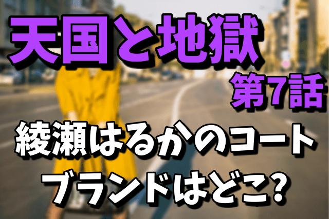 【天国と地獄第7話】綾瀬はるかのコートのブランドは?カラー/サイズ/値段まとめ!2021年2月28日放送