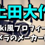 【情熱大陸】上田大作のwiki風プロフィールや経歴は?カメラのメーカーや値段が気になる!