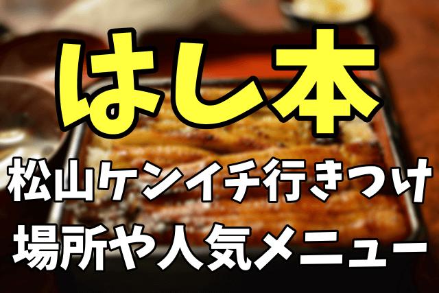 【火曜サプライズ】松山ケンイチの行きつけの老舗鰻店は「はし本」!場所や人気メニューは?口コミ評判まとめ