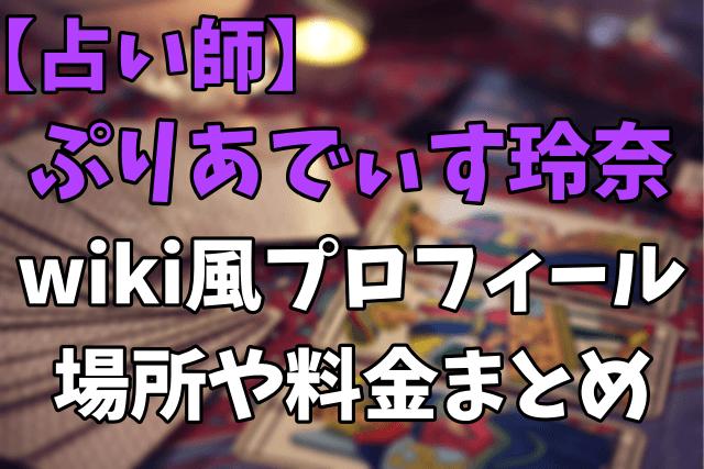 【ゲッターズ飯田の一番弟子】ぷりあでぃす玲奈のwiki風プロフィール|出会いは?占いの場所や料金まとめ