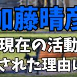 【2021】加藤晴彦の現在の活動|引退の噂や干された理由は?【アルペンCMに出演】