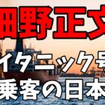 タイタニック号の乗客の日本人は細野正文!乗ったきっかけや非難された理由