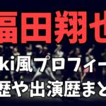 【PRODUCE 101 JAPAN SEASON2 出演】福田翔也のwiki風プロフィール|経歴や受賞/出演歴まとめ