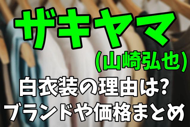 ザキヤマ(山崎弘也)の白衣装の理由|ブランド価格やコンセプトまとめ