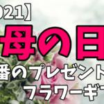 【2021年母の日】定番のプレゼントはフラワーギフト!花の種類や選び方まとめ