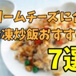 【ヒルナンデス】クリームチーズに合う冷凍炒飯おすすめ7選!相性が良い理由まとめ