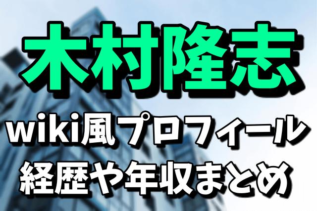 【コラムニスト】木村隆志のwiki風プロフィール|経歴や年収まとめ