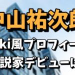 【泣くな研修医】中山祐次郎のwiki風プロフィール|小説家デビューはいつ?