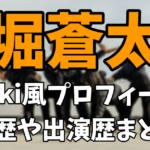 【PRODUCE 101 JAPAN SEASON2 出演】堀蒼太のwiki風プロフィール|ダンス経歴や受賞/出演歴まとめ