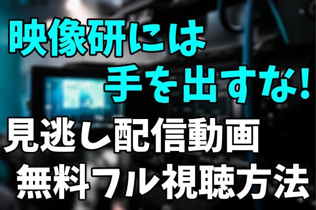 ドラマ「映像研には手を出すな!」を見逃し配信動画で無料フル視聴する方法