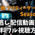 アニメ「ウマ娘 プリティーダービー Season2」を見逃し配信動画で無料フル視聴する方法