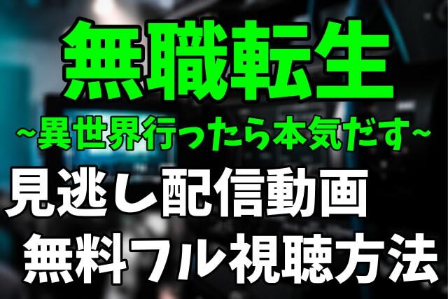 アニメ「無職転生 ~異世界行ったら本気だす~」を見逃し配信動画で無料フル視聴する方法