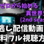 アニメ「Re:ゼロから始める異世界生活 2nd season」を見逃し配信動画で無料フル視聴する方法
