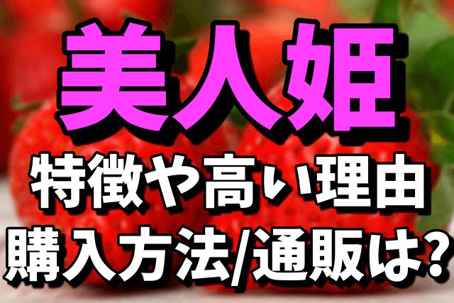 美人姫(1粒1万円のイチゴ)の特徴や値段が高い理由|購入方法/通販は?口コミ評判まとめ【ザワつく!】