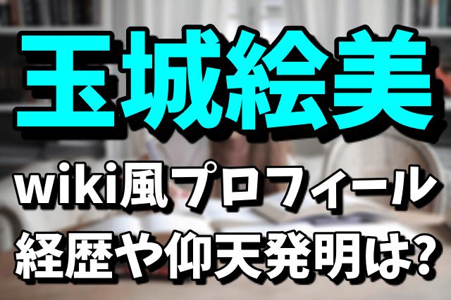 玉城絵美のwiki風プロフィール|経歴や仰天発明とは?【あいつ今】2021年2月24日放送
