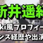 【PRODUCE 101 JAPAN SEASON2 練習生】新井遥紀のwiki風プロフィール|ダンス経歴や受賞/出演歴まとめ