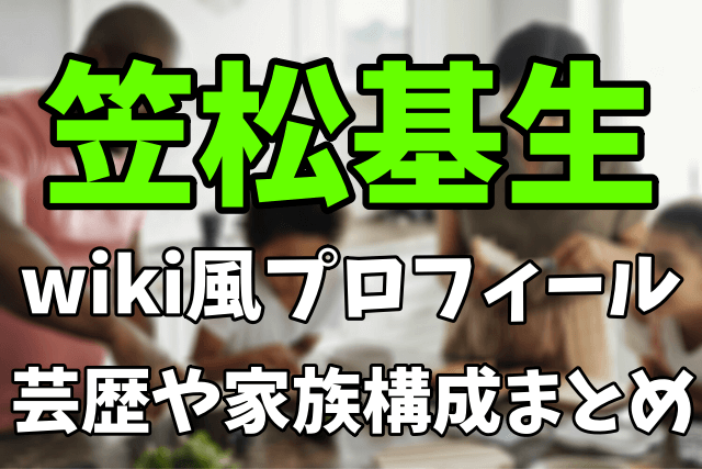 【青天を衝け】笠松基生のwiki風プロフィール|芸歴や家族構成は?父親の健康法がヤバい!